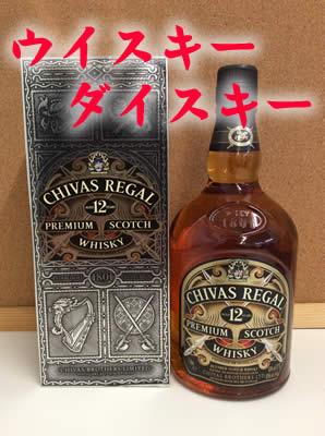ウイスキー買取は大吉京都長岡京店