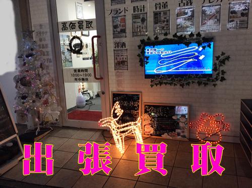 京都で出張買取なら大吉西院店にお電話ください\(^o^)/📞~出張費無料!