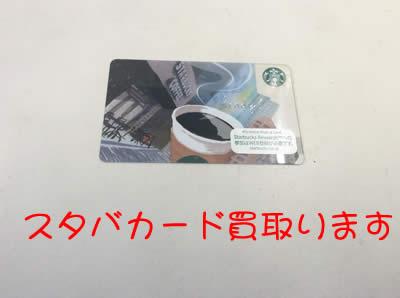 スターバックスカード買取ります。大吉京都長岡京店。