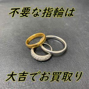 買取,北区,白梅町,指輪