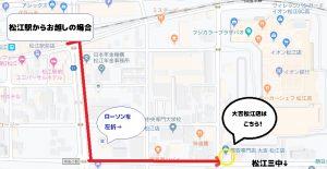 松江駅から