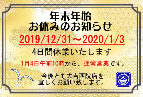 今年も一年間ありがとうございました!(^^)!来年もよろしくお願いします('ω')ノ買取専門店大吉イオンスタイル大津京店
