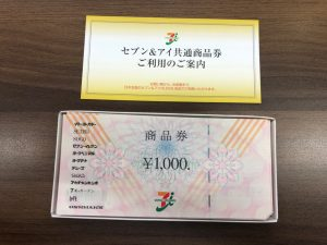 大吉 ゆめタウン筑紫野店ではセブン&アイ商品券も高価買取!!