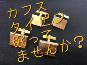 カフスタイピン鵜新宿売る
