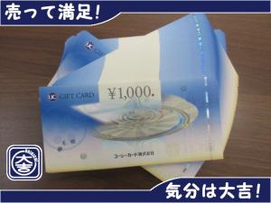 商品券の買取は大吉弘前高田店にお任せください!!