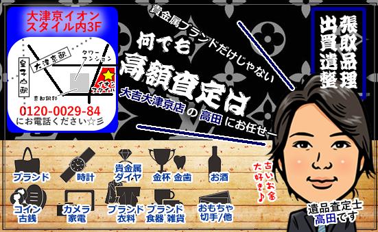 高田フッター 大津京2