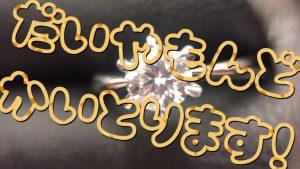 ダイヤモンド新宿売る