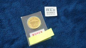 金貨をお買取りです\(^o^)/仕舞ったままの金貨ありませんか?ぜひ買取専門店 大吉 仙台黒松店へ✧