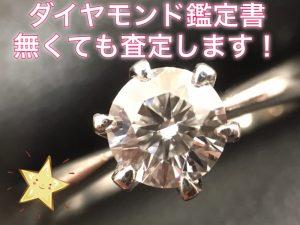 鑑別書,池田,買取,ダイヤモンド