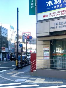 阪急池田駅,貴金属,池田,買取