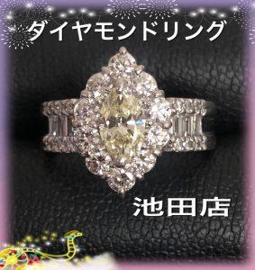 ダイヤモンド,宝石,池田,買取