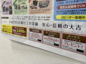 貴金属の買替も姶良市・買取専門店大吉タイヨー西加治木店は全力応援!