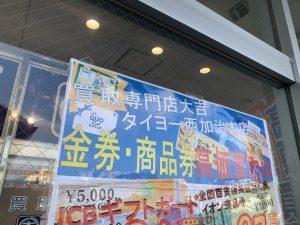 金券・VJAギフトカードも当然!姶良市・買取専門店大吉タイヨー西加治木店が高価買取しております。