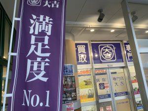 コスメグッズも姶良市・買取専門店大吉タイヨー西加治木店!困ったモノはお持ち込み下さい!