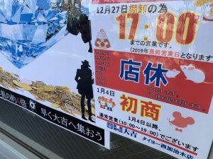 古銭を大量!姶良市・買取専門店大吉タイヨー西加治木店、2019年ラストは古銭買取で締めくくりです!