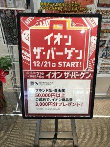 ☆イオンザ・バーゲン始まりましたー☆買取専門店大吉イオンタウン仙台泉大沢店です♪