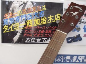 YAMAHAのギターをお買取り!楽器のお買取りは姶良市の買取専門店大吉タイヨー西加治木店にお任せ!