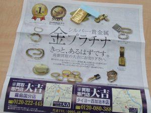 金・金・金・金・インゴット・買取・専門店・大吉・霧島・国分店!