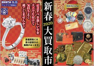 醍醐2020