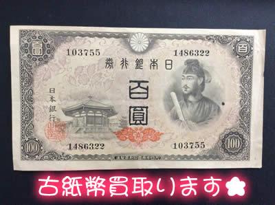 古紙幣買取は大吉京都長岡京店