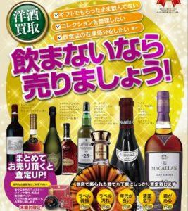 堺 買取 古い 酒 高い
