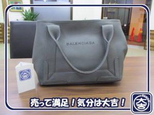 バレンシアガの買取は大吉弘前高田店にお任せ!