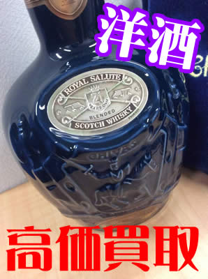 買取 京都 洋酒