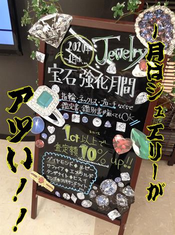 1月は宝石の買取強化中です💎✨滋賀の大吉イオンスタイル大津京店