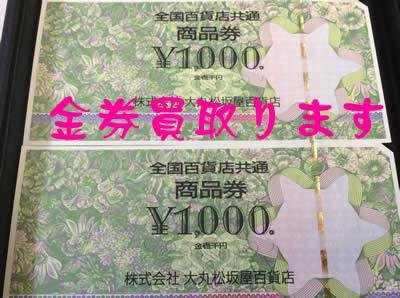 金券買取ります!大吉京都長岡店です。
