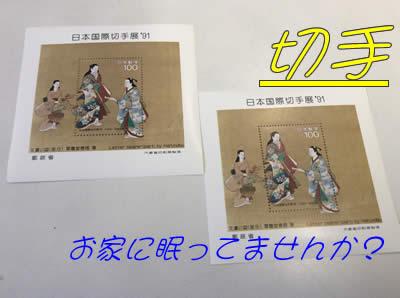 お家に眠ってる切手は大吉京都長岡店で現金化✩