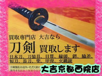 買取 京都 刀