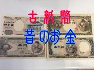 古銭、古紙幣、昔のお金もお任せ下さい😎買取専門店大吉京都長岡店