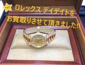 ロレックス デイデイト ブランド時計 ROLEX 高級時計 買取 広島 イオン 宇品