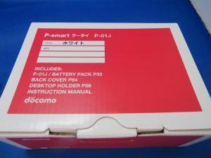 本日はP-smart ケータイ P-01Jをお買取りさせて頂きました。