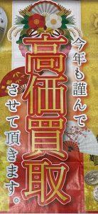 1月31日(金)までの限定企画!! 買取専門店大吉仙台黒松店