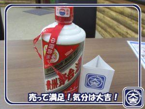 お酒の買取は大吉弘前高田店にお任せ!