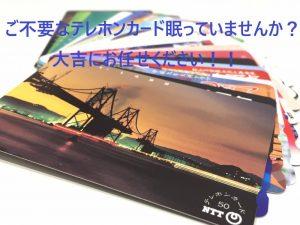 テレホンカード テレカ 買取 売る 広島 イオン 宇品 大吉