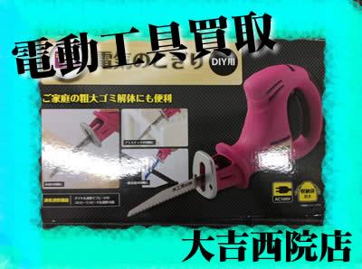 買取 京都 電動工具