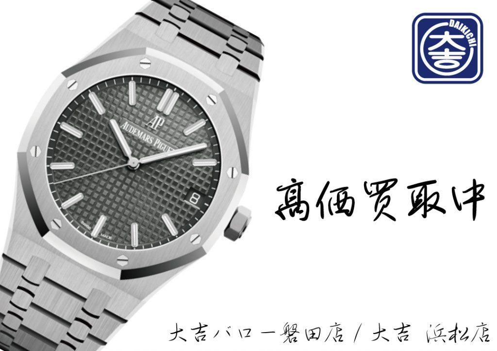 時計 買取 浜松市 大吉浜松店