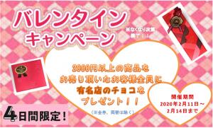バレンタインキャンペーン 大吉吹田店