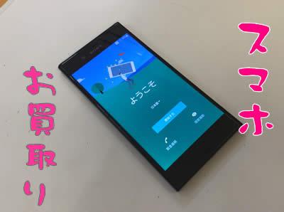 iPhone/スマホ/タブレットの買取も大吉西友長岡店へ♪