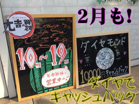 2月もダイヤモンドをお売り頂いた方に現金1万円のキャッシュバックキャンペーン💎買取専門店大吉京都西院店