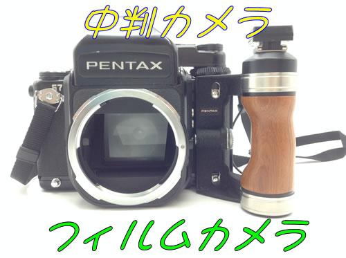 買取,カメラ,宇治