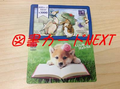 図書カードNEXTも大吉フレンドマート宇治店で買取ります\(^o^)/