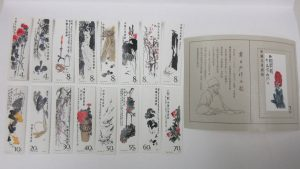中国切手 T44 斉白石作品選 1979年