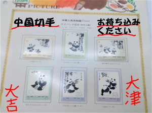 大津,買取,中国切手