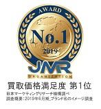 Logo_No1 2019年版 (2) サイズ小