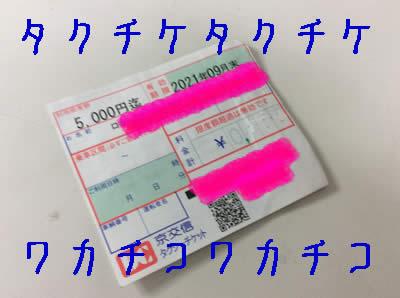 買取 京都 タクシーチケット