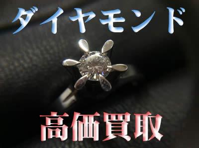 買取 京都 ダイヤ