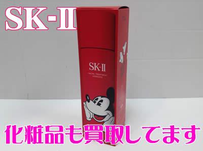 SK-Ⅱ買取大吉北区白梅町店